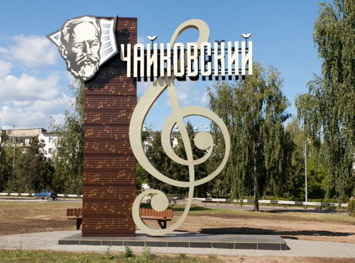 Веб-камеры Чайковский