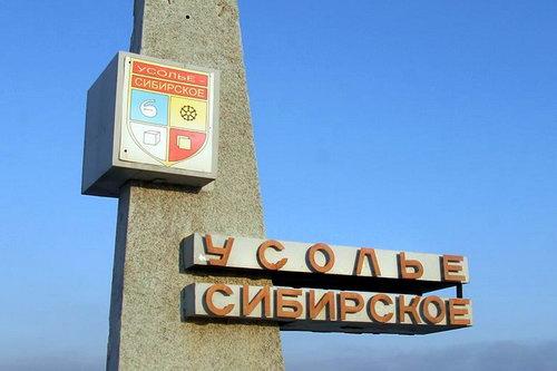 Веб-камеры Усолье-Сибирское