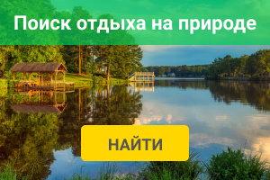 Лучшие турбазы России